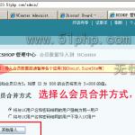 Ecshop安装经验:Ecshop网店如何整合Discuz!论坛 image00523 150x150