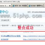 Ecshop安装经验:Ecshop网店如何整合Discuz!论坛 image00713 150x150