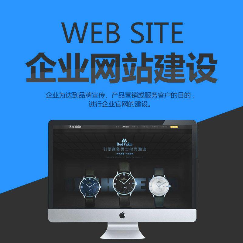 企业网站建设.jpg